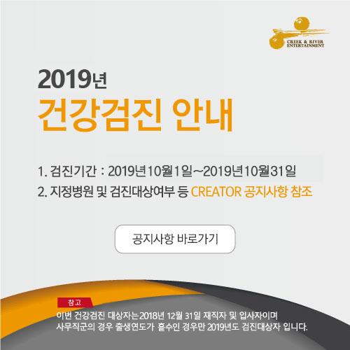 검강검진팝업이미지.png